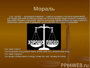 Мораль (лат.moralis—касающийсянравов)— один из основных способов нормативн