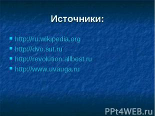 Источники: http://ru.wikipedia.org http://dvo.sut.ruhttp://revolution.allbest.ru