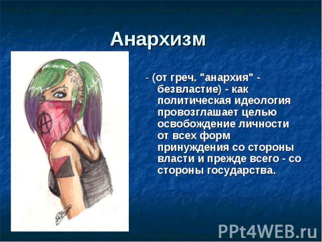 Анархизм - (от греч.