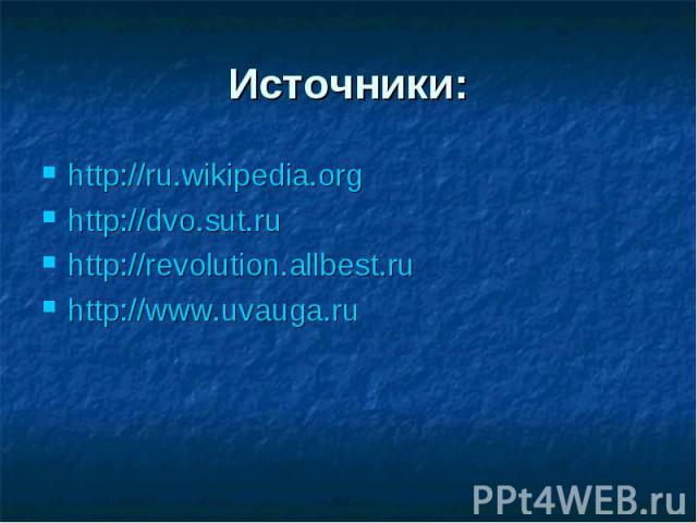 Источники: http://ru.wikipedia.org http://dvo.sut.ruhttp://revolution.allbest.ruhttp://www.uvauga.ru