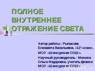 ПОЛНОЕ ВНУТРЕННЕЕ ОТРАЖЕНИЕ СВЕТА Автор работы - Рыпакова Елизавета Васильевна,