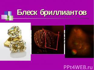 Блеск бриллиантов