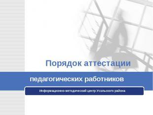Порядок аттестации педагогических работников Информационно-методический центр Ус