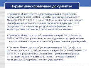 Нормативно-правовые документы Приказом Министерства здравоохранения и социальног