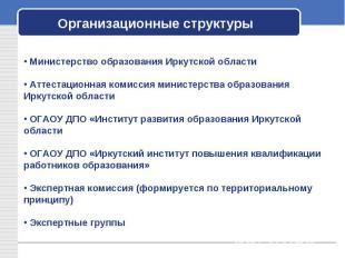 Организационные структуры Министерство образования Иркутской области Аттестацион