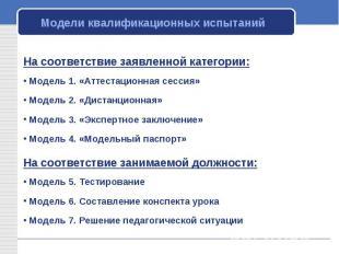 Модели квалификационных испытаний На соответствие заявленной категории: Модель 1