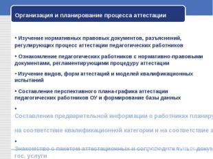 Организация и планирование процесса аттестации Изучение нормативных правовых док