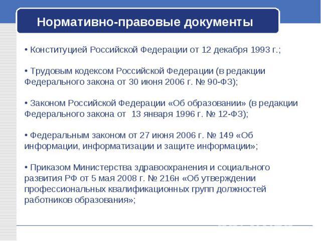 Нормативно-правовые документы Конституцией Российской Федерации от 12 декабря 1993 г.; Трудовым кодексом Российской Федерации (в редакции Федерального закона от 30 июня 2006 г. № 90-ФЗ); Законом Российской Федерации «Об образовании» (в редакции Феде…