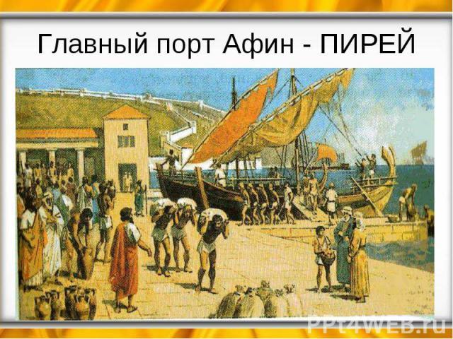 Главный порт Афин - ПИРЕЙ