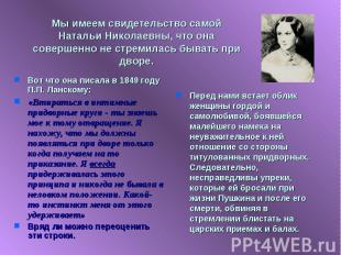 Мы имеем свидетельство самой Натальи Николаевны, что она совершенно не стремилас