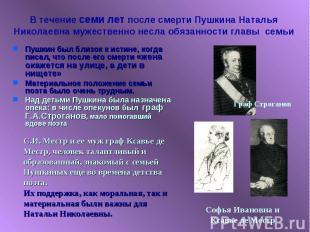В течение семи лет после смерти Пушкина Наталья Николаевна мужественно несла обя