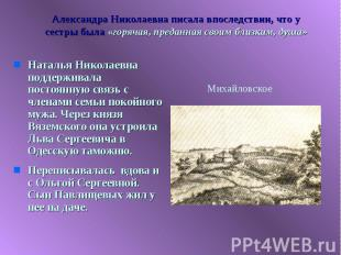Александра Николаевна писала впоследствии, что у сестры была «горячая, преданная