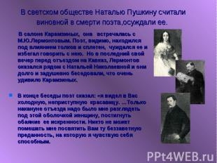 В светском обществе Наталью Пушкину считали виновной в смерти поэта,осуждали ее.