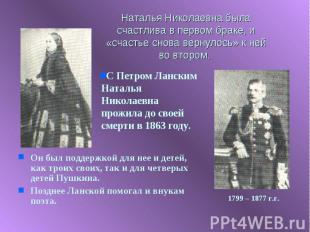 Наталья Николаевна была счастлива в первом браке, и «счастье снова вернулось» к