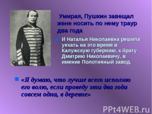 Умирая, Пушкин завещал жене носить по нему траур два года И Наталья Николаевна р