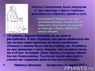 Наталья Николаевна была нездорова и при переезде к брату старалась максимально с