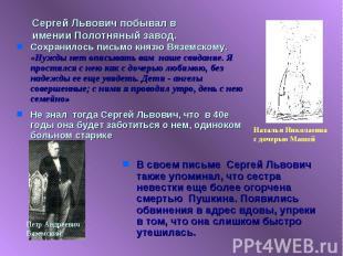 Сергей Львович побывал в имении Полотняный завод. Сохранилось письмо князю Вязем