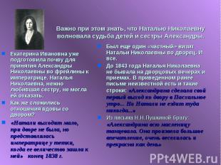 Важно при этом знать, что Наталью Николаевну волновала судьба детей и сестры Але