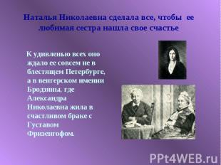 Наталья Николаевна сделала все, чтобы ее любимая сестра нашла свое счастье К уди