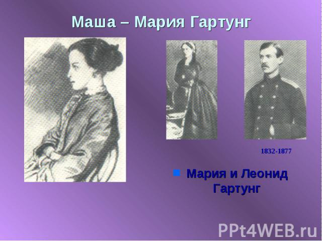 Маша – Мария Гартунг Мария и Леонид Гартунг