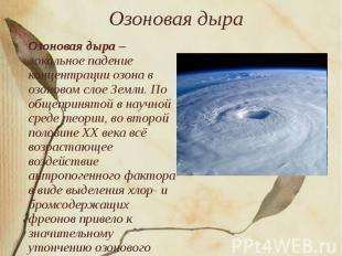 Озоновая дыра Озоновая дыра – локальное падение концентрации озона в озоновом сл