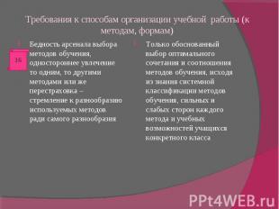 Требования к способам организации учебной работы (к методам, формам) Бедность ар