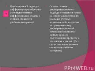 Односторонний подход к дифференциации обучения (преимущественная дифференциация