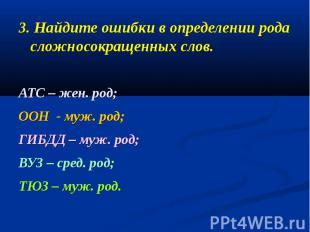 3. Найдите ошибки в определении рода сложносокращенных слов.АТС – жен. род;ООН -