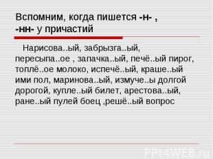 Вспомним, когда пишется -н- , -нн- у причастий Нарисова..ый, забрызга..ый, перес