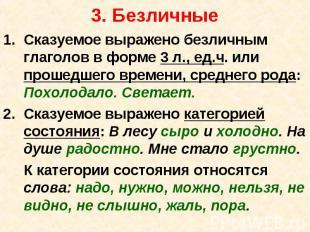 3. Безличные Сказуемое выражено безличным глаголов в форме 3 л., ед.ч. или проше