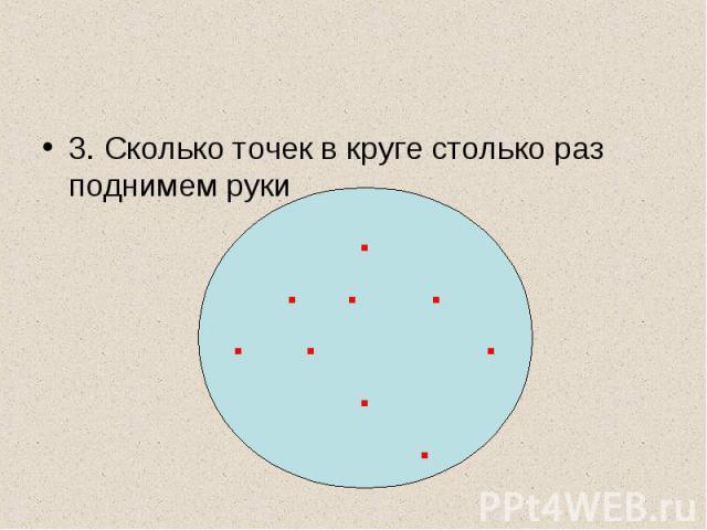 3. Сколько точек в круге столько раз поднимем руки