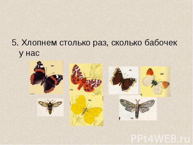 5. Хлопнем столько раз, сколько бабочек у нас