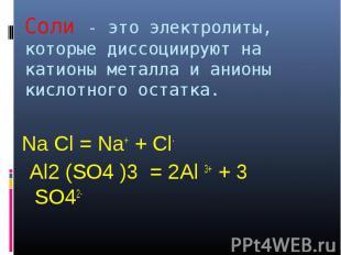 Соли - это электролиты, которые диссоциируют на катионы металла и анионы кислотн