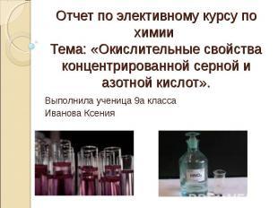 Отчет по элективному курсу по химии Тема: «Окислительные свойства концентрирован