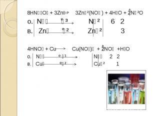 8HN⁺⁵O₃ + 3Zn⁰ 3Zn⁺²(NO₃ ) + 4H₂O + 2N⁺²O о. N⁺⁵ ⁺³ N⁺² 6 2 в. Zn⁰ ⁻² Zn⁺² 34HNO