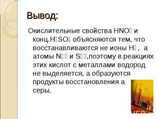Вывод: Окислительные свойства HNO₃ и конц.H₂SO₄ объясняются тем, что восстанавли