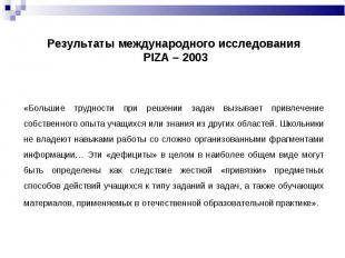 Результаты международного исследования PIZA – 2003«Большие трудности при решении