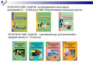 ПРАКТИЧЕСКИЕ ЗАДАЧИ - интергационная часть курса математики (2 – 4 классы) в УМК