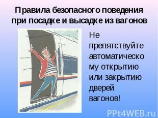 Правила безопасного поведения при посадке и высадке из вагонов Не препятствуйте