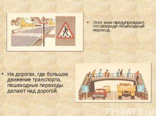Этот знак предупреждает, что впереди пешеходный переход.Этот знак предупреждает,