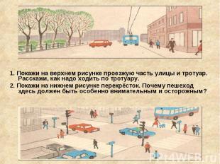 1. Покажи на верхнем рисунке проезжую часть улицы и тротуар. Расскажи, как надо