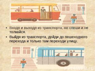 Входя и выходя из транспорта, не спеши и не толкайся. Входя и выходя из транспор