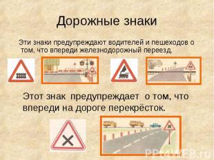 Эти знаки предупреждают водителей и пешеходов о том, что впереди железнодорожный