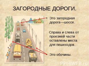 Это загородная дорога—шоссе. Это загородная дорога—шоссе. Справа и слева от прое