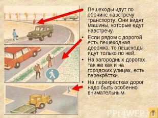 Пешеходы идут по обочине навстречу транспорту. Они видят машины, которые едут на