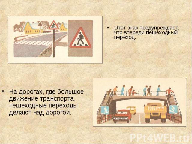 Этот знак предупреждает, что впереди пешеходный переход.Этот знак предупреждает, что впереди пешеходный переход.