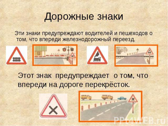 Эти знаки предупреждают водителей и пешеходов о том, что впереди железнодорожный переезд. Эти знаки предупреждают водителей и пешеходов о том, что впереди железнодорожный переезд.