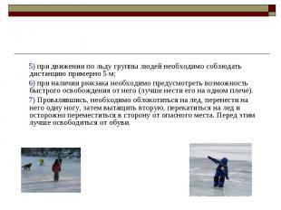 5) при движении по льду группы людей необходимо соблюдать дистанцию примерно 5 м