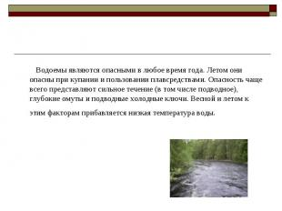 Водоемы являются опасными в любое время года. Летом они опасны при купании и пол