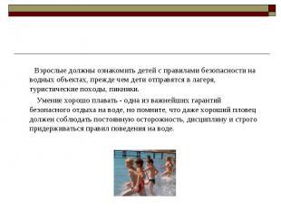 Взрослые должны ознакомить детей с правилами безопасности на водных объектах, пр